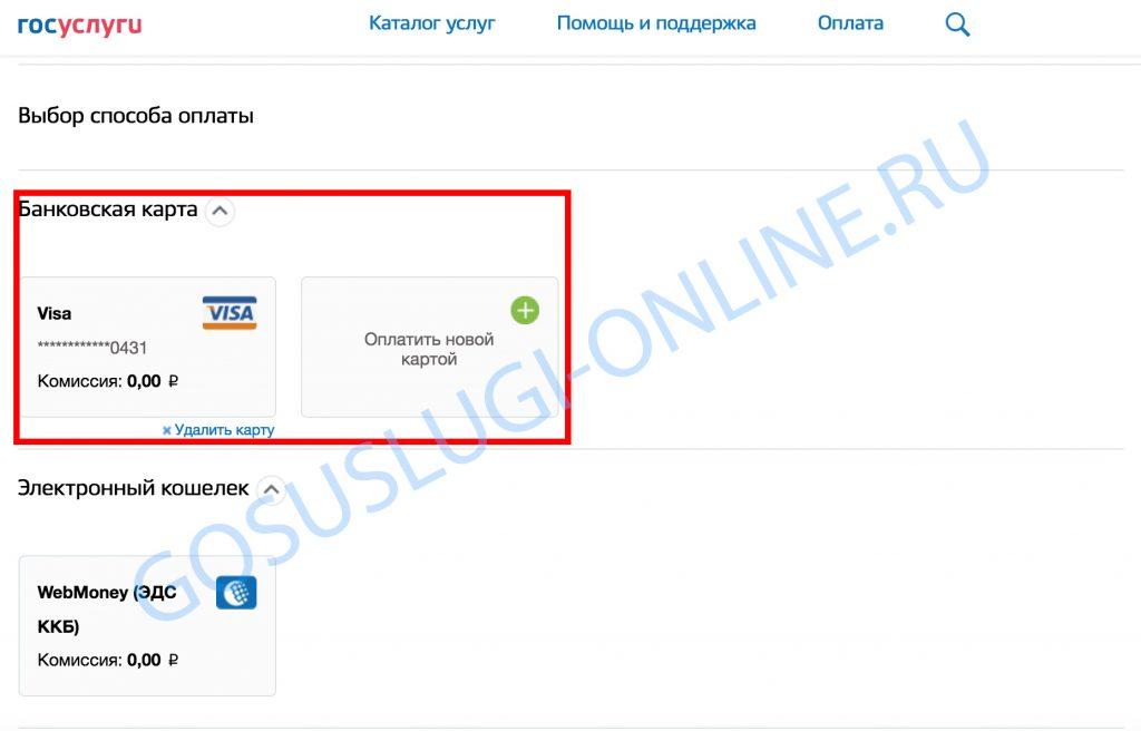 Изображение - Порядок оплаты налогов онлайн через портал госуслуги 11-2-1024x656