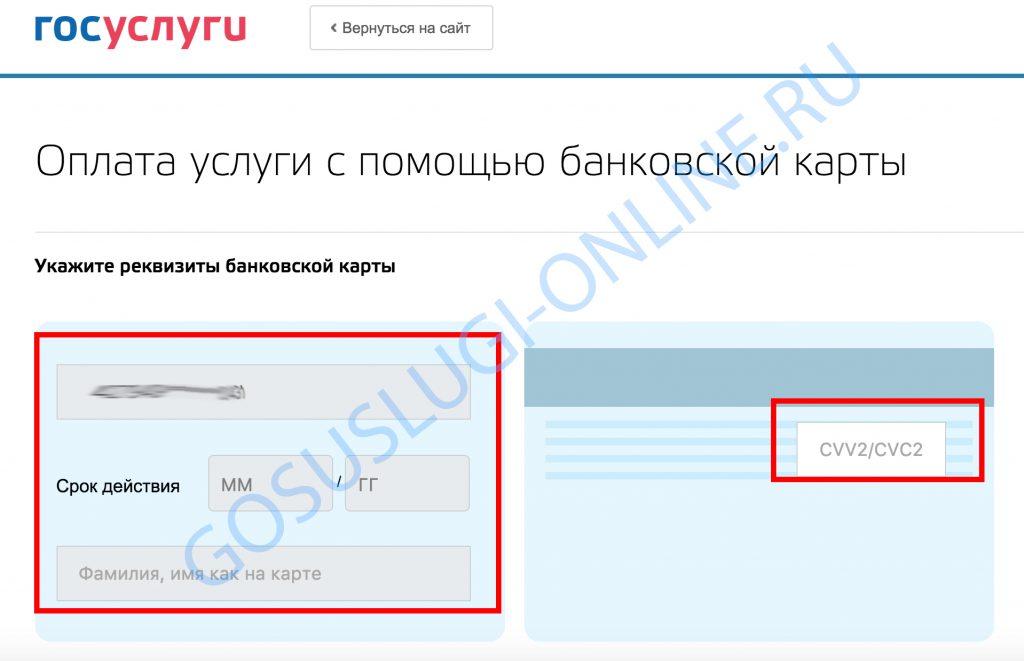 Заплатить налоги онлайн официальный сайт
