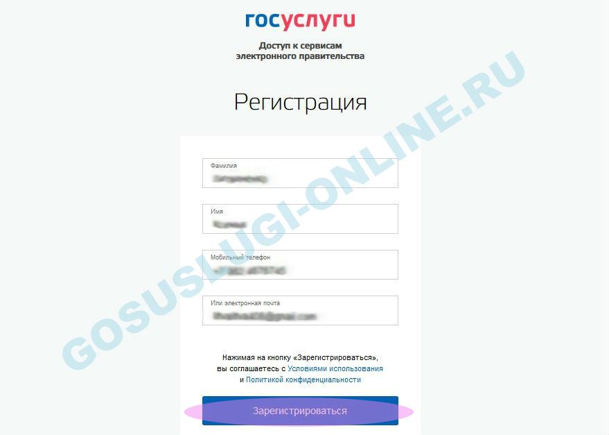 Госуслуги зарегистрироваться в личном кабинете