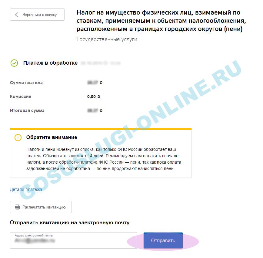 Как оплатить налоги онлайн на сайте gosuslugi.ru. Пошаговая инструкция