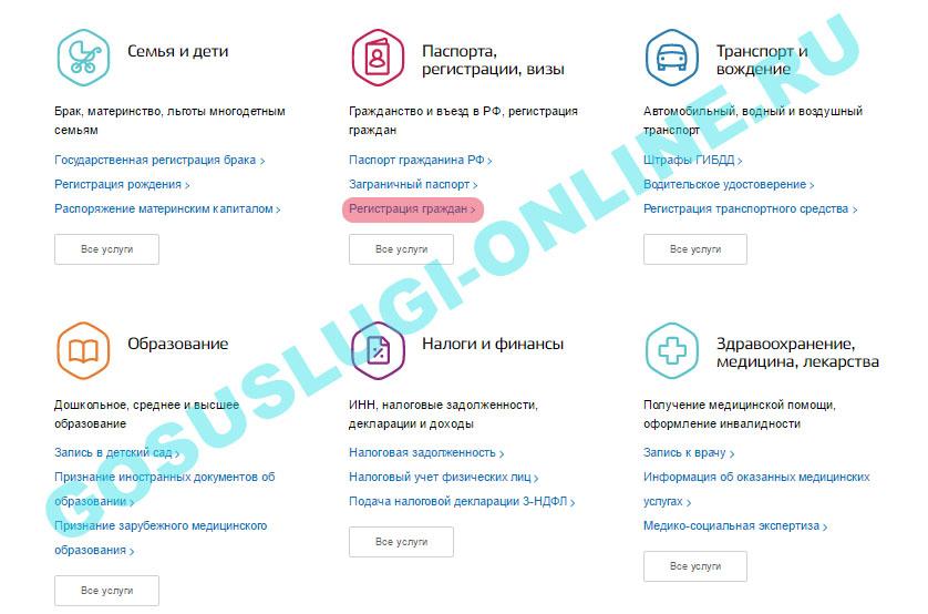 Регистрация гражданина по месту пребывания gosuslugi где оформить патент на работу в краснодаре