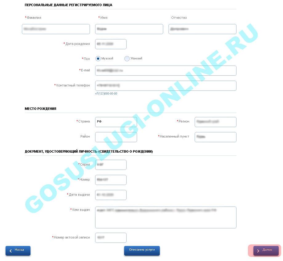 Как можно сделать регистрацию в фмс 97