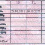 Как поменять водительское удостоверение через Госуслуги инструкция