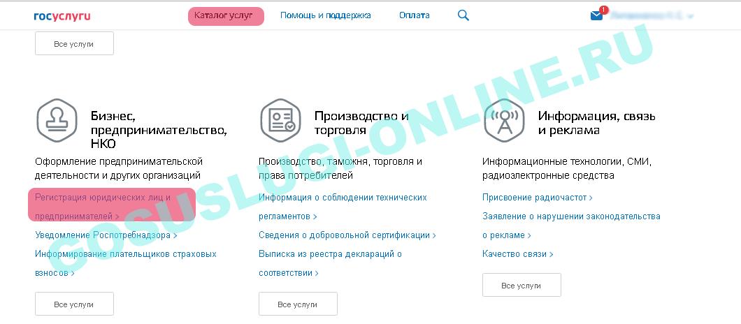 Регистрация ИП на портале госуслуг