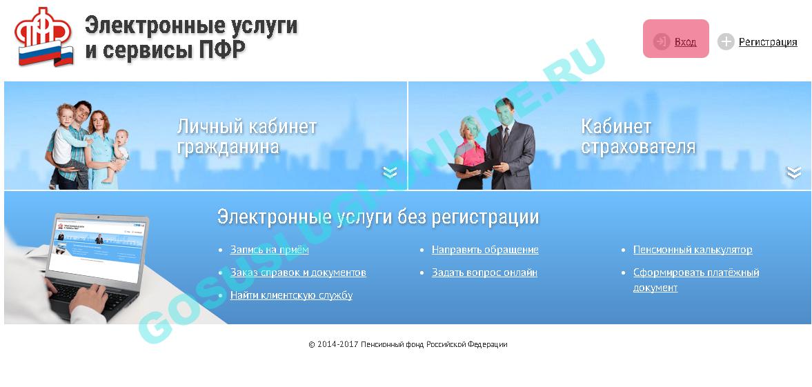 Узнать остаток материнского капитала через пенсионный фонд России