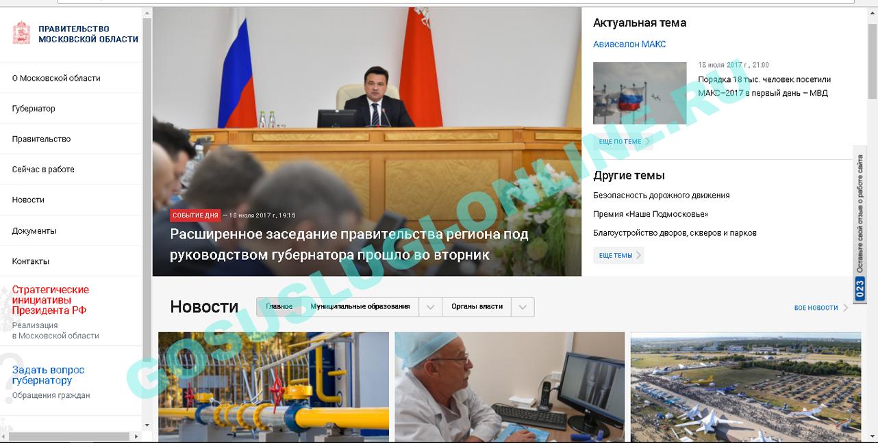 Официальный сайтПравительства и Губернатора Московской областиmosreg.ru