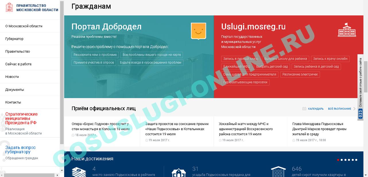 Порталгосударственныхи муниципальных услугМосковской области