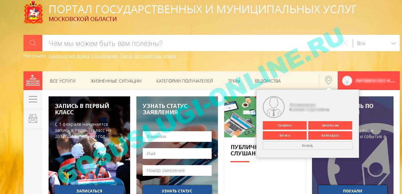Личный кабинет порталагосударственныхи муниципальных услугМосковской области