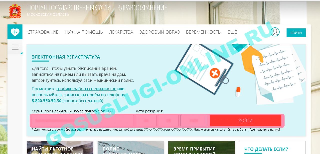 Держпослуги московської області портал pgu mos ru особистий кабінет вхід
