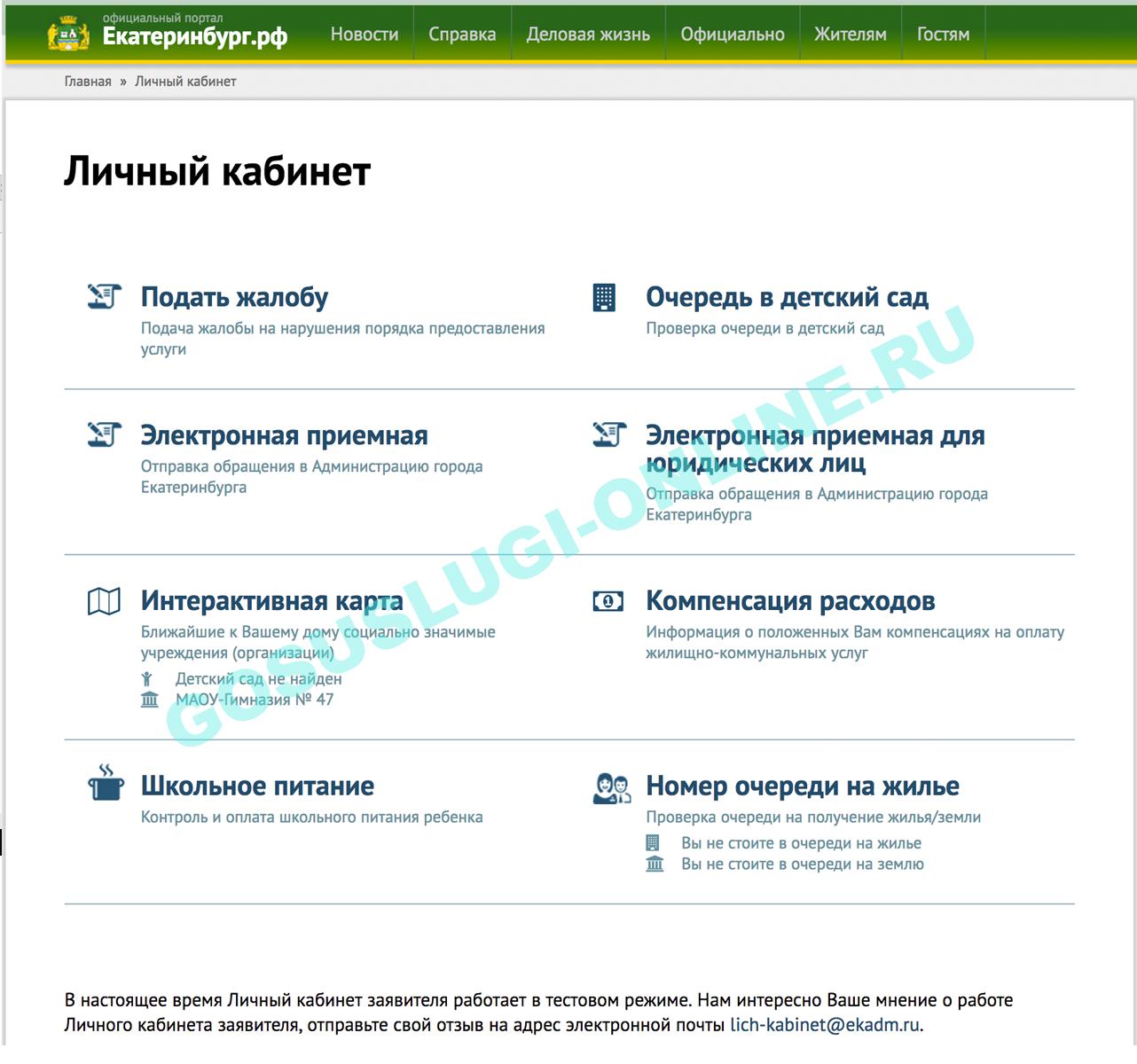 Личный кабинет заявителя Официальный портал Екатеринбурга
