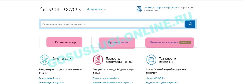 Госуслуги Екатеринбург