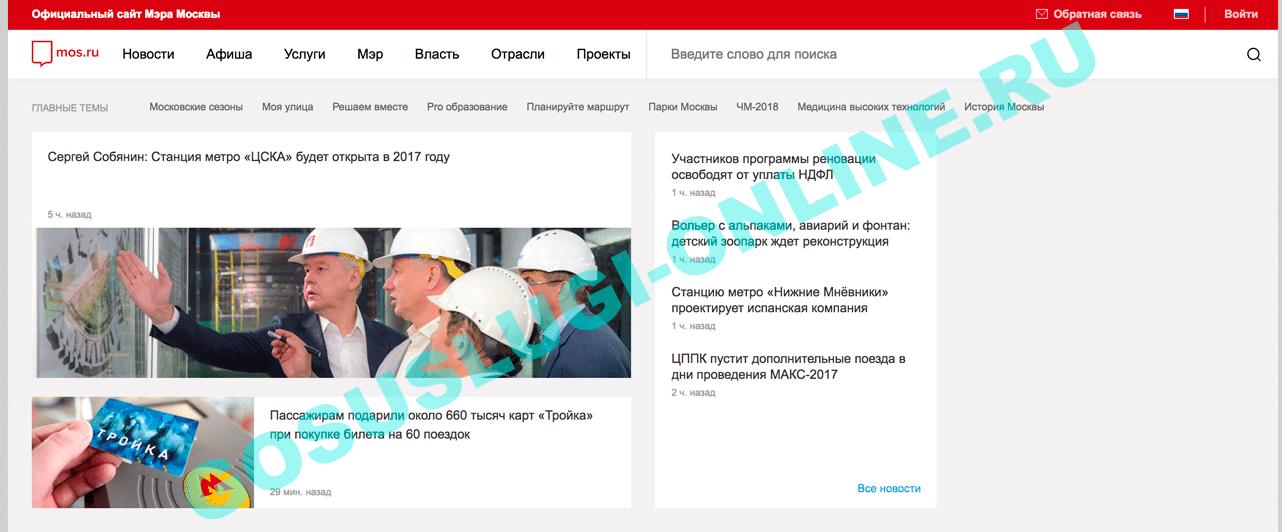 Портал госуслуг Москвы mos.ru