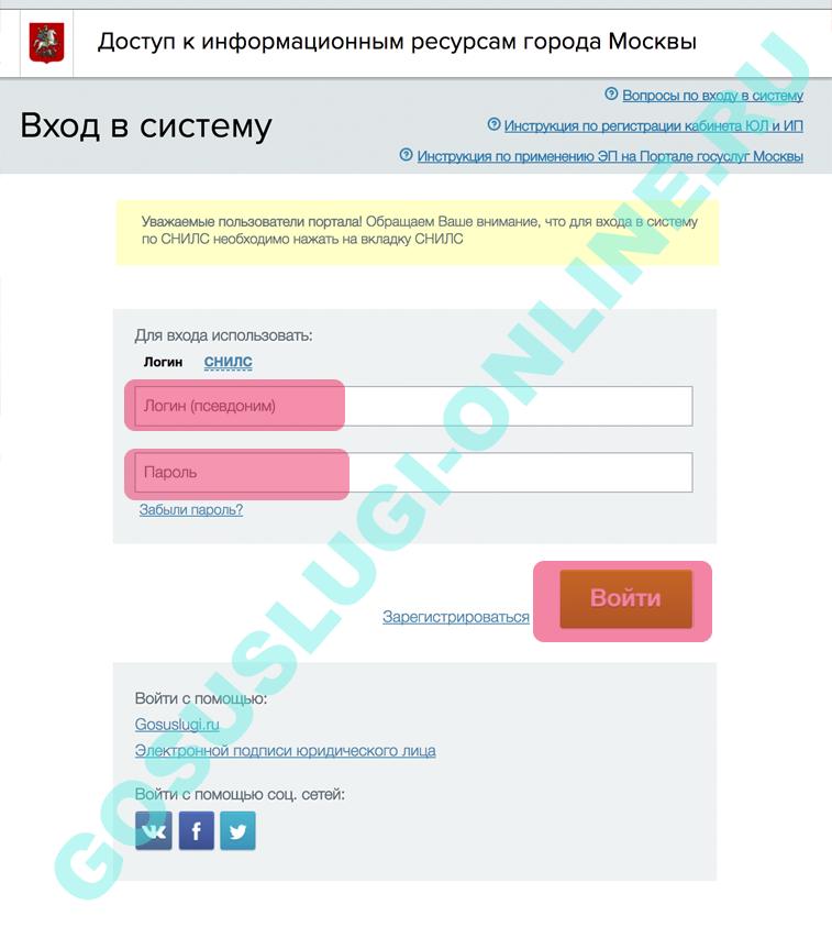 Вход в личный кабинет портала госуслуг Москвы