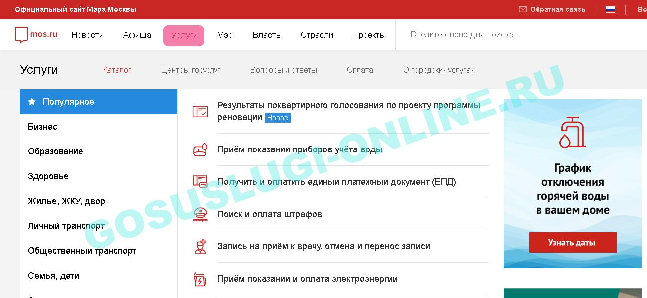 Госуслуги на портале мера Москвы