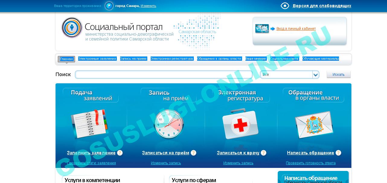 Социальный портал министерства социально-демографическойи семейной политики Самарской области