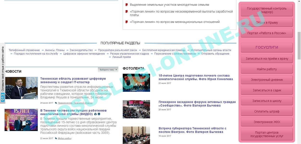 Официальный портал органов государственной власти: Тюменская область