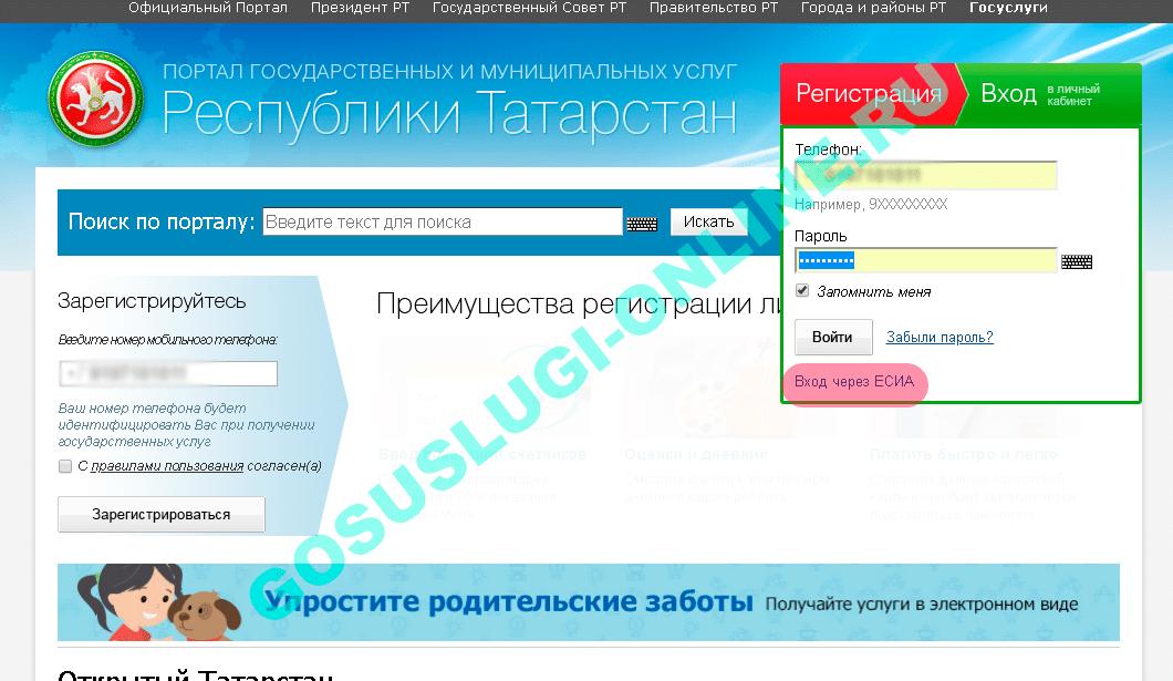 Портал госуслуг Татарстан