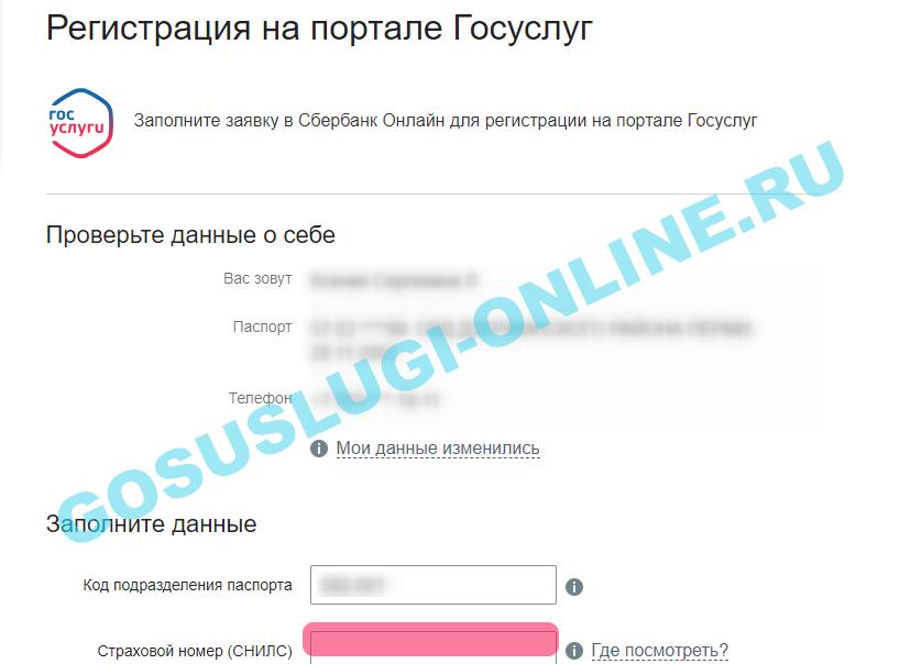 Подтверждение личности на Госуслугах через Сбербанк Онлайн