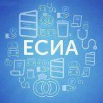 Как зарегистрироваться в ЕСИА через Госуслуги