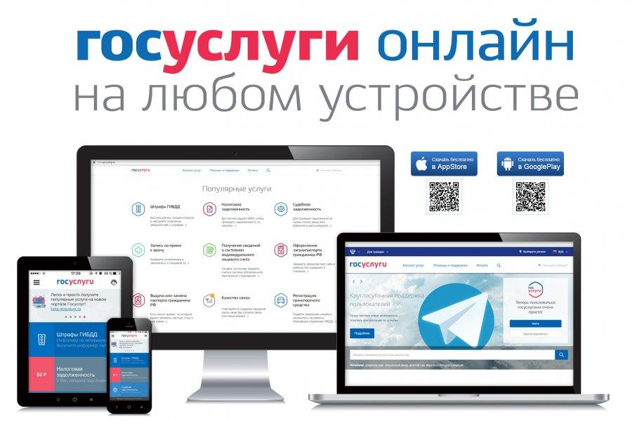 Скачать приложение Госуслуги на андроид бесплатно