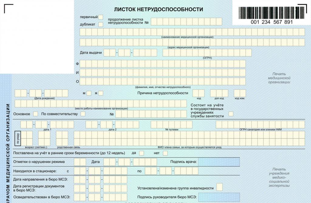 Как проверить электронный больничный лист где посмотреть пошаговая инструкция