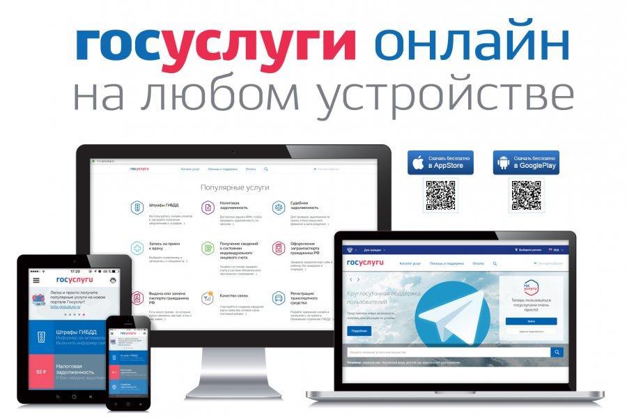 Регистрация на Госуслугах физического лица официальный сайт