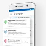 Госуслуги скачать приложение на айфон бесплатно