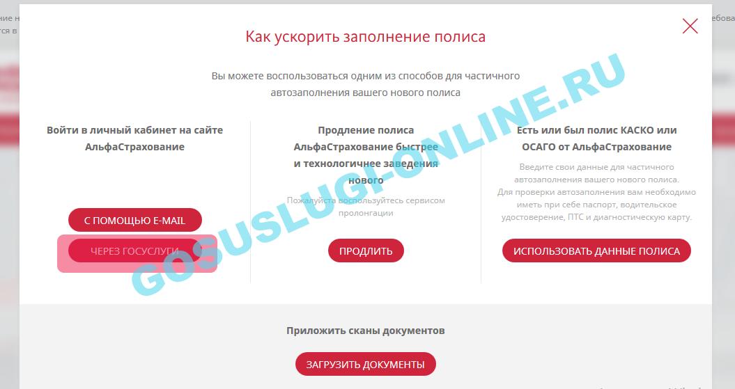 Как застраховать автомобиль онлайн ОСАГО через Госуслуги