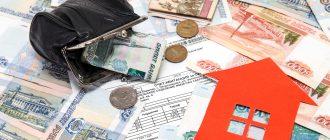 Как посмотреть задолженность по ЖКХ через Госуслуги
