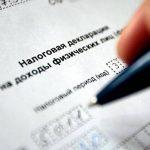 Как подать декларацию 3 НДФЛ через Госуслуги