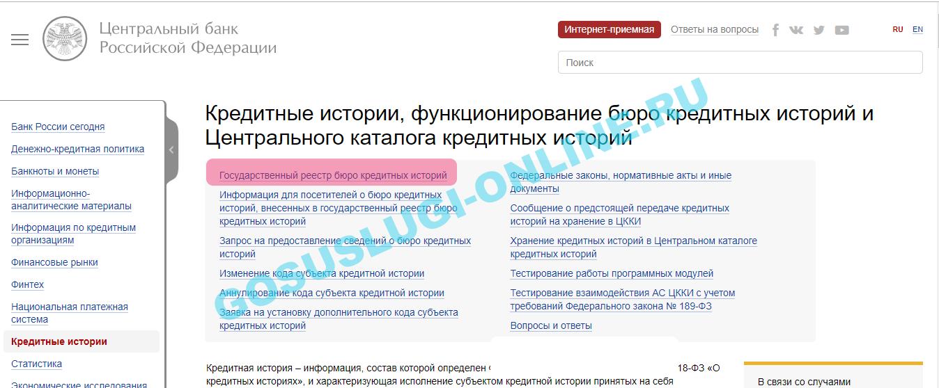 Кредит финанс коллекторское агентство