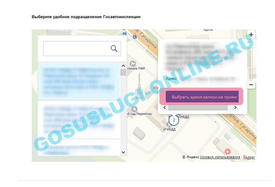 Как зарегистрировать автомобиль в ГИБДД через Госуслуги