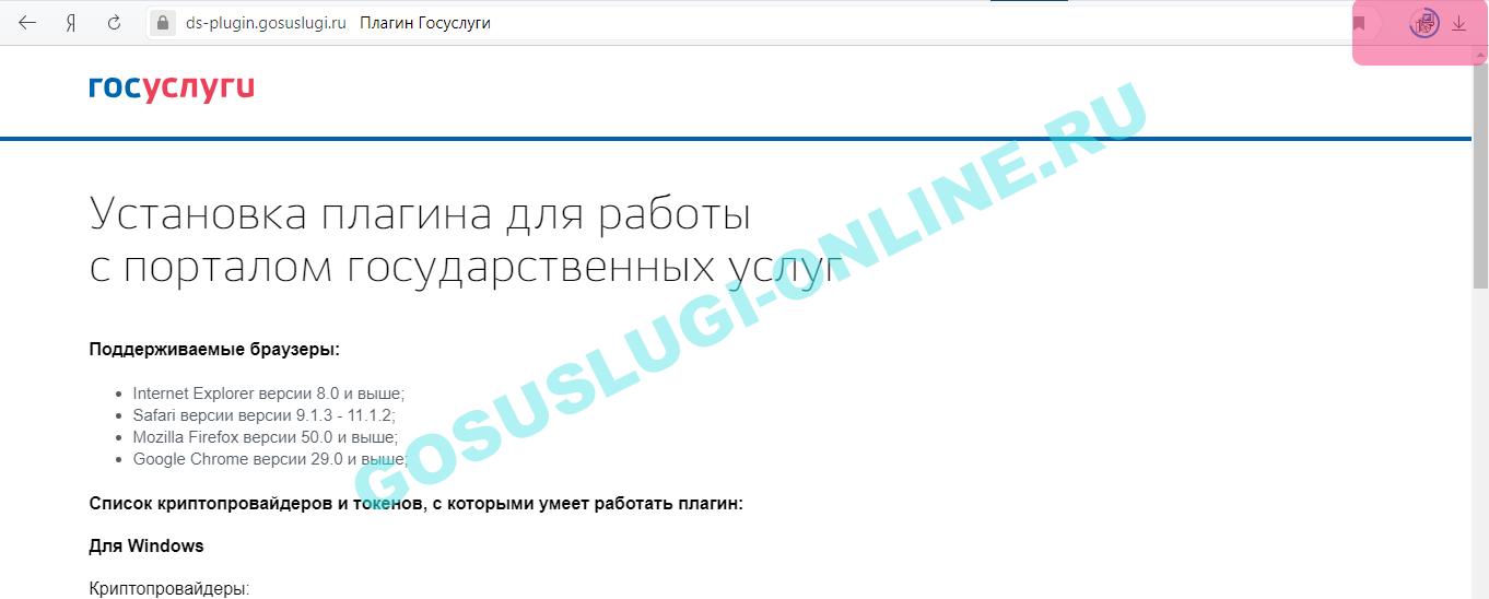 Расширение для плагина Госуслуг яндекс браузер