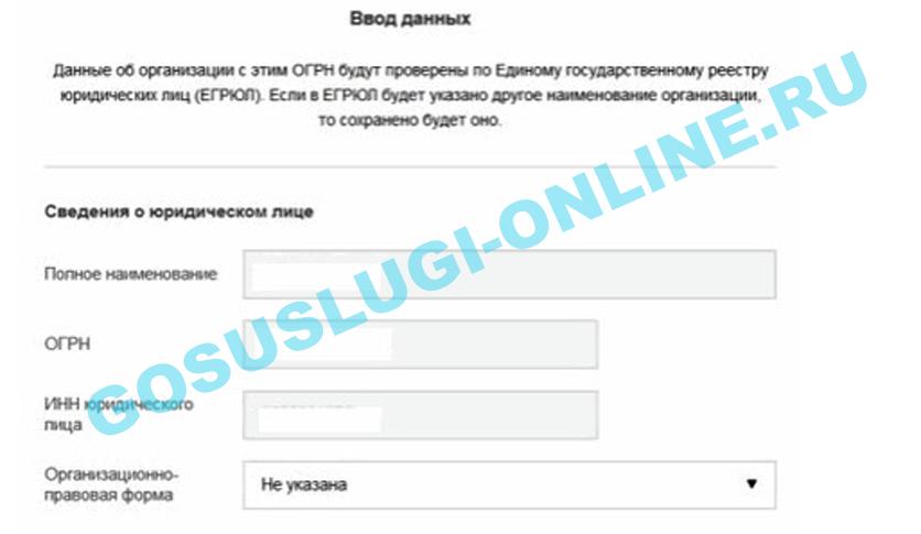 Регистрация на портале Госуслуг юридического лица