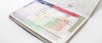 Сколько стоит оформление загранпаспорта через Госуслуги