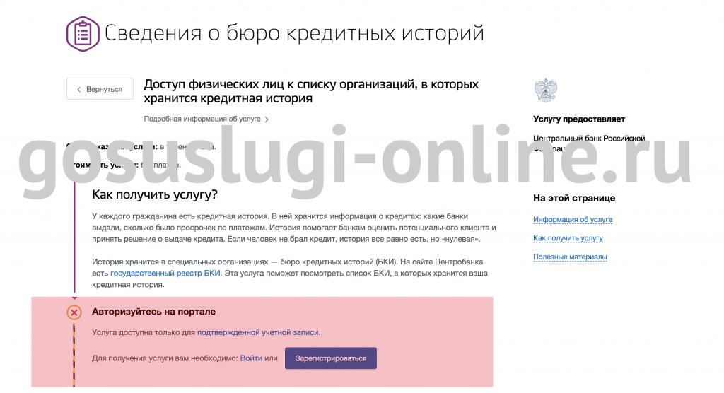 Изображение - Как узнать кредитную историю через госуслуги uznat-kreditnuyu-istoriyu-besplatno-cherez-gosuslugi-1024x556