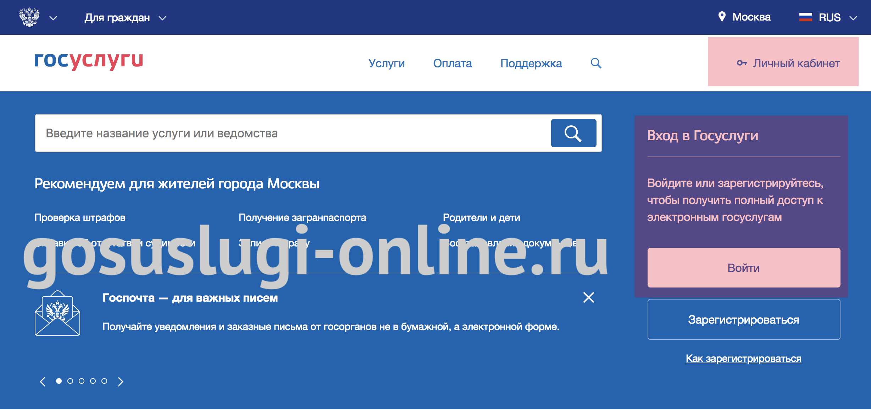 Как проверить кредитную историю через Госуслуги бесплатно Источник: https://gosuslugi-online.ru/?page_id=2234&preview=true