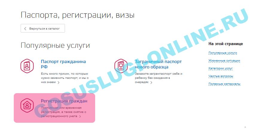 Изображение - Выписываемся из квартиры через госуслуги vypisatsya-iz-kvartiry-cherez-gosuslugi_5