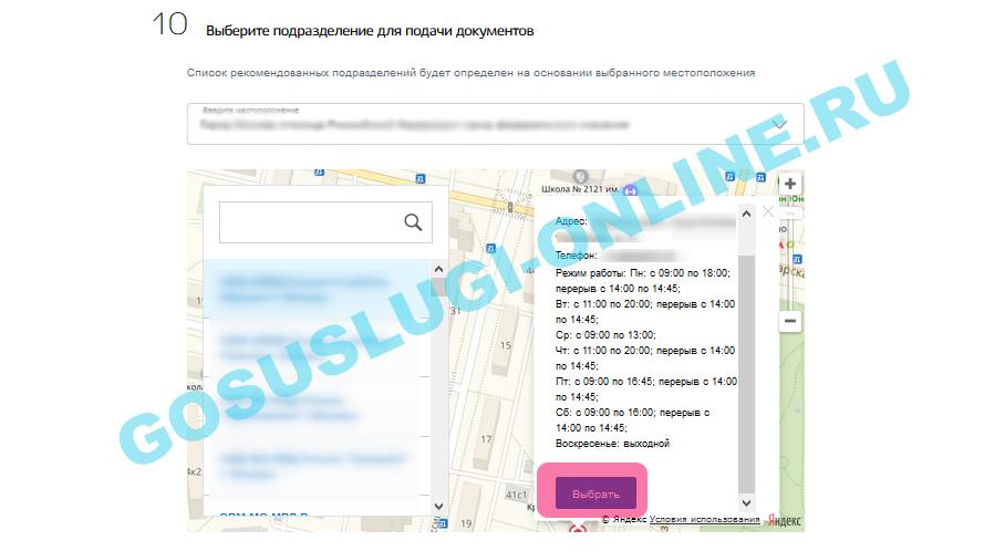 Изображение - Выписываемся из квартиры через госуслуги vypisatsya-iz-kvartiry-cherez-gosuslugi_9