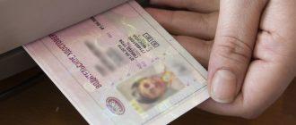Водительское удостоверение кем выдано как узнать Госуслуги