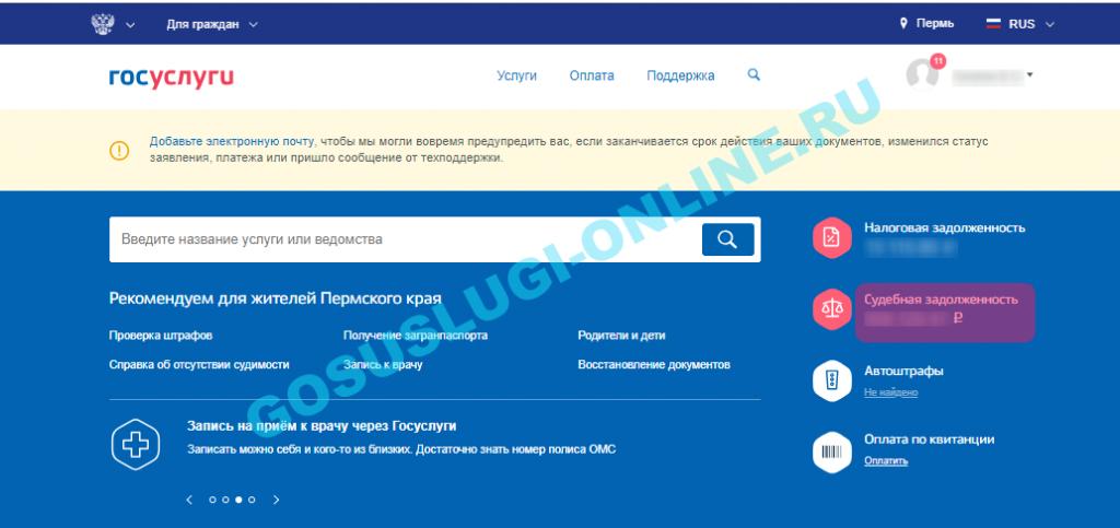 Как оплатить долг судебным приставам через Госуслуги, Сбербанк, Киви, Яндекс