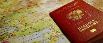 Подать заявление на загранпаспорт онлайн через Госуслуги