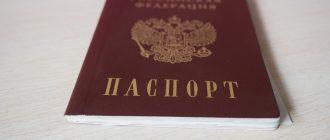Подать заявление на паспорт через Госуслуги