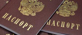 Госуслуги не проходит проверку паспорт что делать