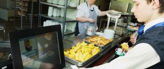 Как оплатить питание в школе через Госуслуги