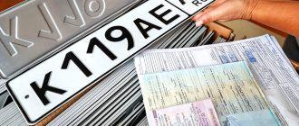 Как получить номера на автомобиль через Госуслуги