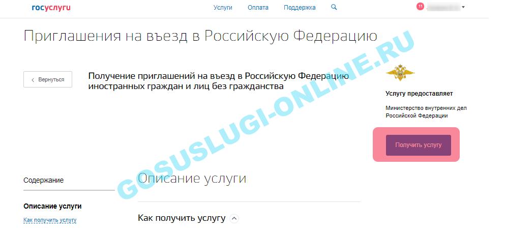 Сделать приглашение для иностранца в Россию Госуслуги