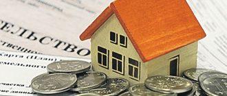 Как оплатить налог за квартиру через Госуслуги