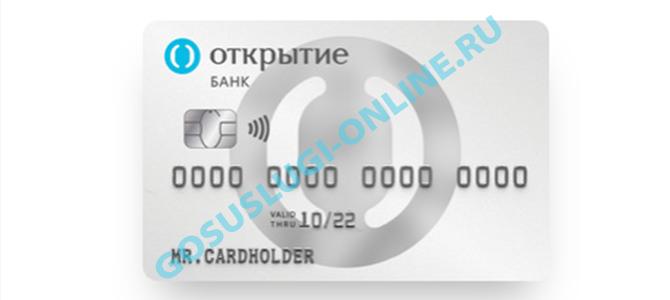 Кредитная карта банка «Открытие»: основные преимущества