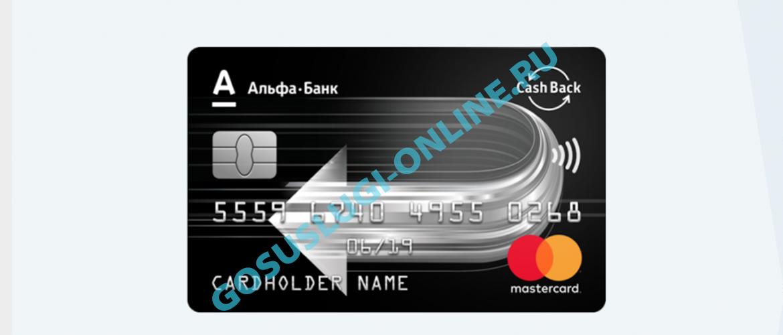 альфа банк процент ставки по кредитной карте